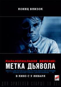 Паранормальное явление: Метка Дьявола / Paranormal Activity: The Marked Ones (2013)