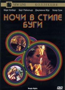 Ночи в стиле буги / Boogie Nights (1997)