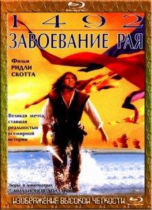 1492: Завоевание рая / 1492: Conquest of Paradise (1992)