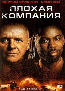 Плохая компания / Bad Company (2001)