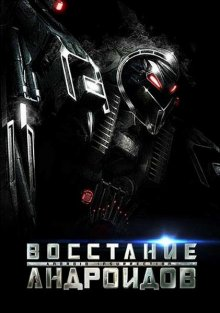 Восстание андроидов / Android Insurrection (2012)