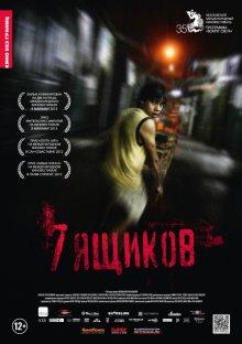 7 ящиков / 7 cajas (2012)