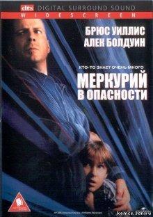 Меркурий в опасности / Mercury Rising (1998)