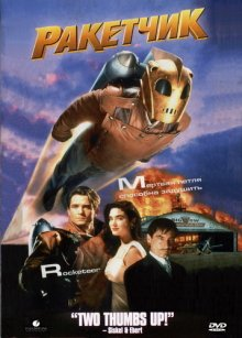 Ракетчик / The Rocketeer (1991)