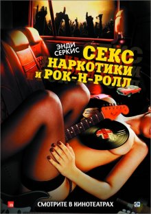 Секс, наркотики и рок-н-ролл / Sex & Drugs & Rock & Roll (2009)