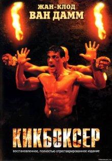 Кикбоксёр / Kickboxer (1989)