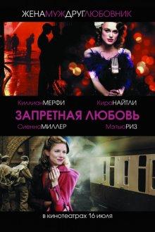 Запретная любовь / The Edge of Love (2008)