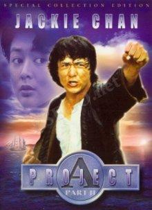 Проект А: Часть 2 / «A» gai wak juk jap (1987)