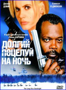 Долгий поцелуй на ночь / The Long Kiss Goodnight (1996)