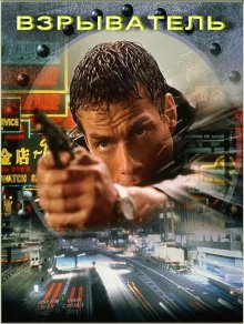 Взрыватель / Knock Off (1998)