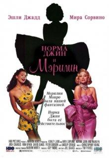 Норма Джин и Мэрилин / Norma Jean & Marilyn (1996)