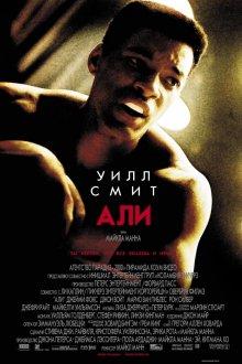 Али / Ali (2001)