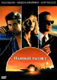 Пьяный рассвет / Tequila Sunrise (1988)