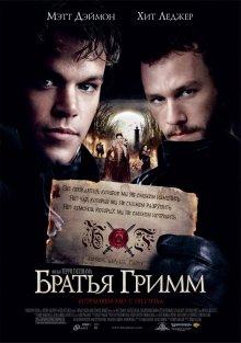 Братья Гримм / The Brothers Grimm (2005)