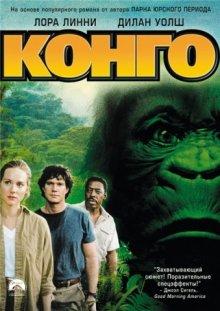 Конго / Congo (1995)