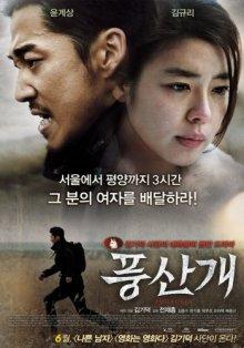 Понсанская гончая / Poong-san-gae (2011)