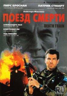 Поезд смерти / Death Train (1992)