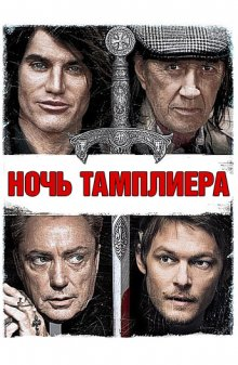 Ночь тамплиера / Night of the Templar (2012)