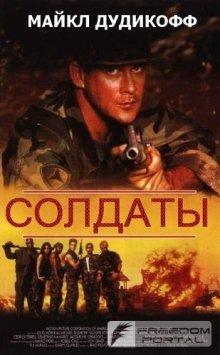 Солдаты / Soldier Boyz (1995)