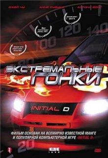 Экстремальные гонки / Tau man ji D (2005)