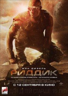 Риддик / Riddick (2013)