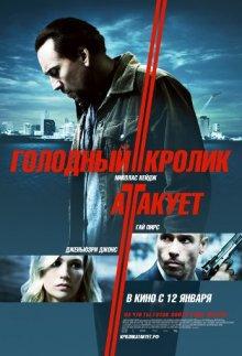 Голодный кролик атакует / Seeking Justice (2011)