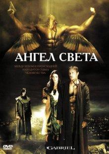 Ангел света / Gabriel (2007)