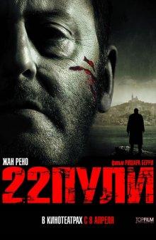 22 пули: Бессмертный / L'immortel (2010)