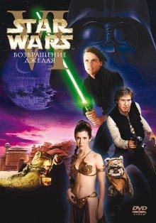 Звездные войны: Эпизод 6 - Возвращение Джедая / Star Wars: Episode VI - Return of the Jedi (1983)