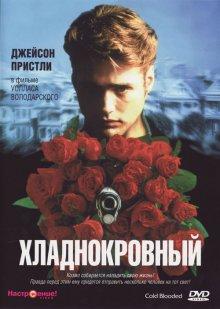 Хладнокровный / Coldblooded (1995)