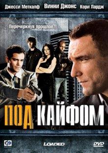Под кайфом / Loaded (2008)