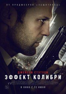 Эффект колибри / Hummingbird (2013)