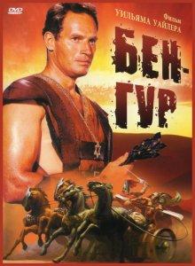 Бен-Гур / Ben-Hur (1959)