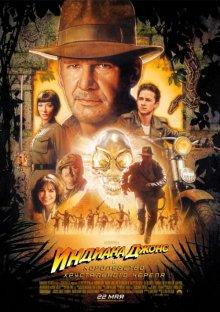 Индиана Джонс и Королевство xрустального черепа / Indiana Jones and the Kingdom of the Crystal Skull (2008)