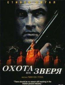 Охота на зверя / Belly of the Beast (2003)