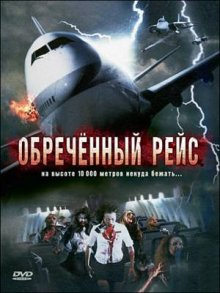 Обреченный рейс / Flight of the Living Dead: Outbreak on a Plane (2007)