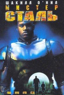Мистер Сталь / Steel (1997)