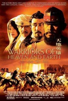Воины неба и земли / Tian di ying xiong (2003)