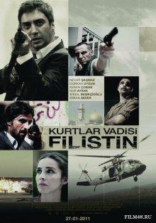 Долина волков: Палестина / Kurtlar Vadisi Filistin (2011)