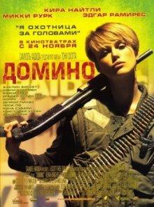 Домино / Domino (2005)