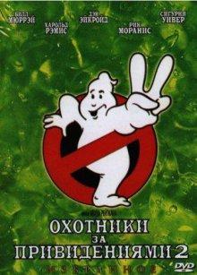 Охотники за привидениями 2 / Ghostbusters II (1989)