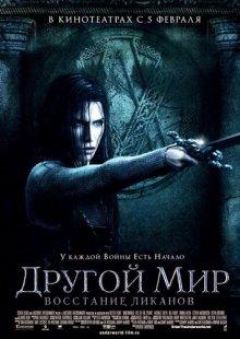 Другой мир: Восстание ликанов / Underworld: Rise of the Lycans (2008)