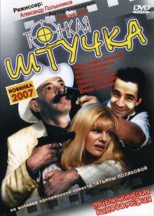 Тонкая штучка (1999)