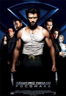 Люди Икс: Начало - Росомаха / X-Men Origins: Wolverine (2009)