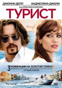Турист / The Tourist (2010)