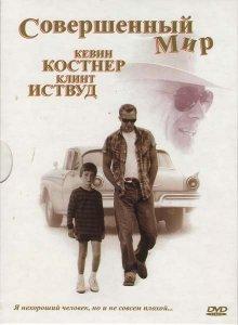Совершенный мир / A Perfect World (1993)