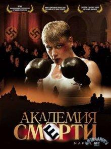 Академия смерти / NaPolA (2004)