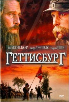 Геттисбург / Gettysburg (1993)