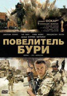 Повелитель бури / The Hurt Locker (2008)