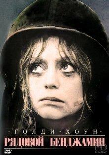 Рядовой Бенджамин / Private Benjamin (1980)